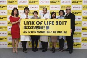 資生堂が美しさを引きだす『LINK OF LIFE 2017 まわれ右脳!展』開催