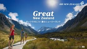 """豪華賞品が当たる! ニュージーランドへ""""ダーツの旅""""!?"""