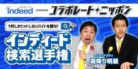霜降り明星が『オールナイトニッポン』50周年企画に登場 M-1王者がどんな爪痕を残す?