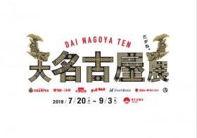 BEAMSが名古屋にフォーカスする『大名古屋展』を名古屋&新宿で開催!