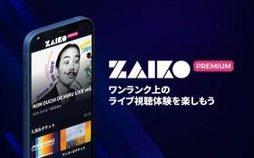 業界初、サブスクでライブ見放題『ZAIKO プレミアム』 苦境続くエンタメ業界の収益創出にも貢献