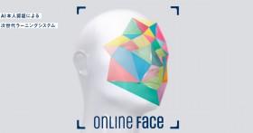 """オンライン授業の""""サボり""""を認識、世界初AI本人認証による次世代ラーニングシステムが質の高い学習環境を実現"""