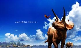 """日本初のトリケラトプス全身骨格展示や3DCGモデル、オンライン恐竜ツアーも 最新技術を駆使した""""体験型""""科学博開催"""