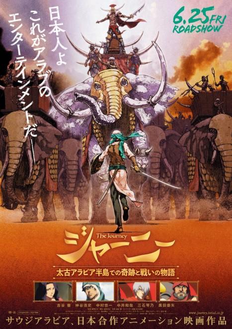 日本版オリジナルポスター