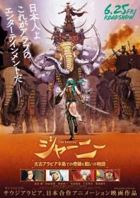 古谷徹、神谷浩史ら豪華声優陣、サウジアラビア、日本合作アニメーション映画に集結 「日本人よ、これがアラブのエンタテインメントだ」
