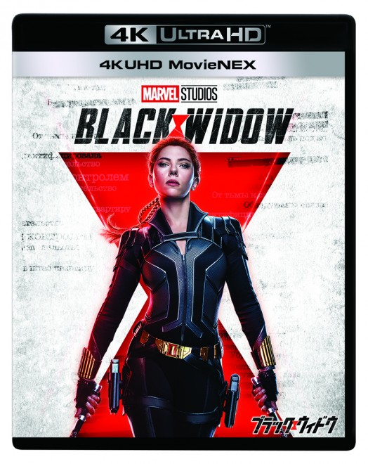 『ブラック・ウィドウ』 4K UHD MovieNEX発売中/デジタル配信中(C)2021 MARVEL 発売/ウォルト・ディズニー・ジャパン