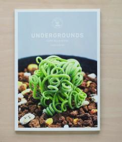 【キホアル中村の大人買い!】捻じれたり巻いたりの不思議植物図鑑