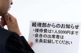 「接待費は1人5000円まででお願いします!」経理がやたらとこだわる裏事情