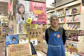 林真理子さんが愛した「幸福書房」閉店へ 「ピカピカの本屋」店長の思いに名残惜しむ声