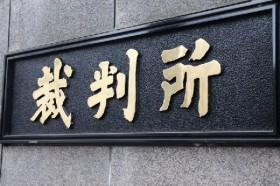 裁判所トイレ「ボヤ騒動」初公判 元弁護士は否認「タバコを吸ったが火はつけていない」