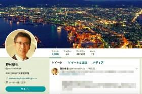 業務停止1月の野村修也氏、日弁連に不服申し立てへ…「お詫び」コメント発表