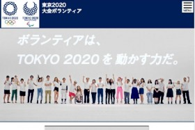 東京五輪ボランティアは「労働者」じゃないの? 「無償」は違法じゃないか考える