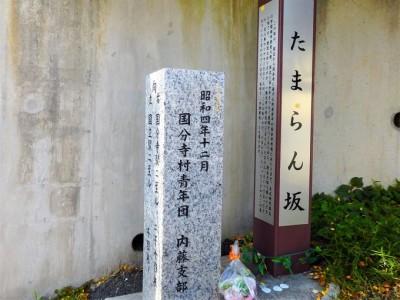 東京・国立「たまらん坂」で忌野...