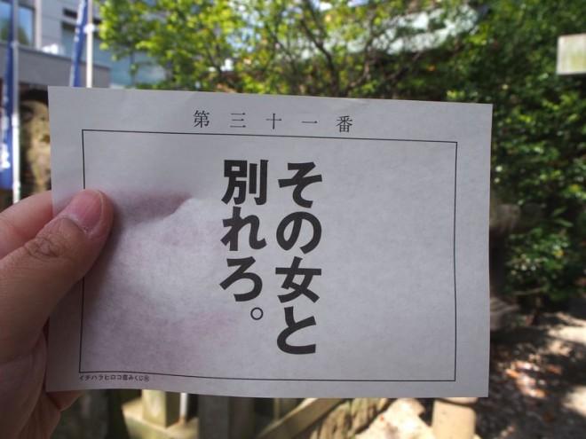 サムネイル ド直球な恋みくじが話題!「山崎菅原神社」は熊本城から徒歩1分