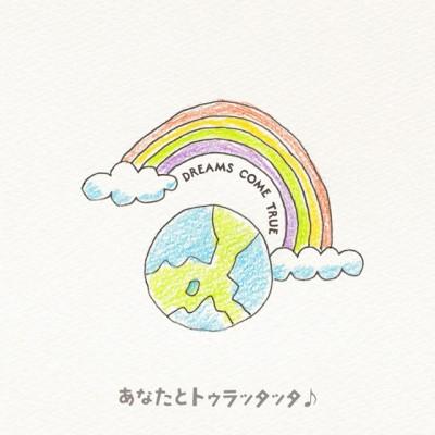ドリカム、NHK連続テレビ小説『まんぷく』主題歌「あなたとトゥラッタッタ♪」本日配信開始!