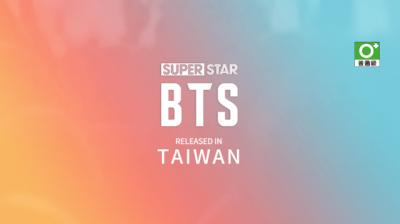 BTS(防弾少年団)のリズムゲーム『SUPERSTAR BTS』台湾サービス開始!