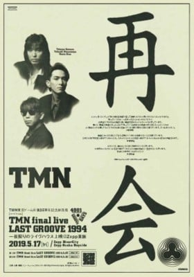 TMN東京ドーム公演25周年記念前夜祭!ライヴ・フィルム一夜限りのライヴハウス上映決定!