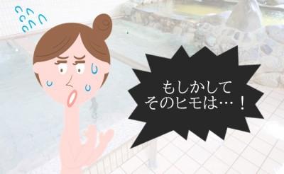 お 風呂 タンポン 入浴中のタンポンについて