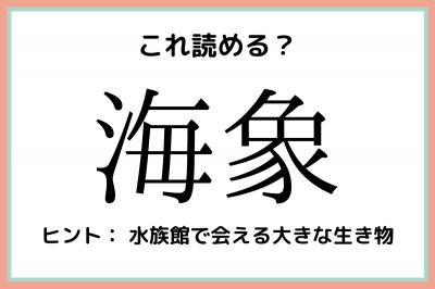 難しい漢字 一文字