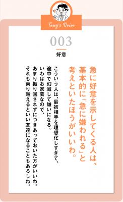 の 医 科 ゲイ tomy 精神