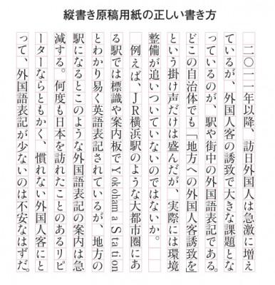 数字 の 書き方 作文 縦書き原稿用紙で数字はどう書くのが正解?算用、漢字?