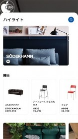 IKEA、ARKitアプリ「IKEA Place」を日本でも