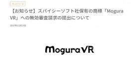 競合メディアにサイト名を商標登録された——「Mogura VR」が異議申し立て