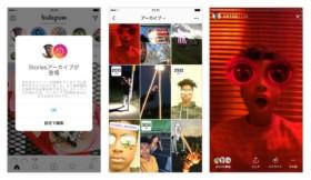 Instagram、24時間で消える「ストーリー」を保存し、「ハイライト」する機能