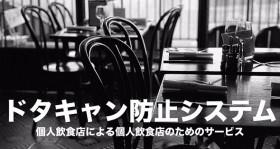 """「申し込み殺到でサーバがパンク状態」 飲食店""""ドタキャン""""防止システム 19日からスタート"""