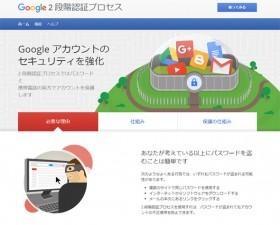 「パスワードだけ」は危険? Googleアカウントの防御力を上げる方法
