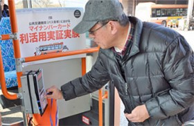 マイナンバーカードでバス優待乗車 姫路市で実証実験