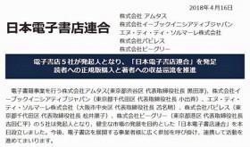 電子書店5社が「日本電子書店連合」設立 読者に「正規版」購入促す