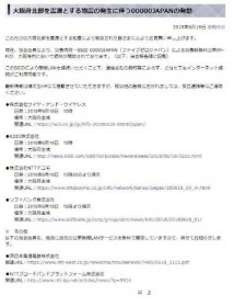 携帯3キャリア、大阪府内で公衆Wi-Fi無料開放 災害用SSID「00000JAPAN」提供