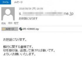 「.iqy」ファイル付きウイルスメール、日本語で初確認 1日で29万通、トレンドマイクロが注意喚起