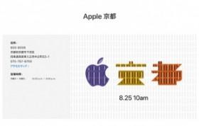 Apple京都、8月25日にオープン