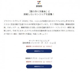 ZOZO、アパレル「完全自動生産」へ 「スマート工場」エンジニア募集