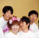 七夕入籍を発表したペナルティのヒデ(一番左側)