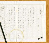 8月8日(水)発売のシングル「夏恋想」