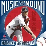 松坂大輔が選曲!<br>『MUSIC FROM THE MOUND』