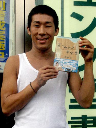 著書『ホームレス中学生』をPRする田村裕(麒麟)