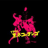 「TPOの黒ネコのタンゴ」9月12日リリース