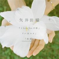 10月10日(水)リリースのシングル「I Love You の 形/ハネユメ」