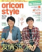 デビュー10周年を迎えるゆずがoricon style 10/15号に登場