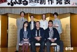 TBSドラマ『浅草ふくまる旅館』の出演者たち ※クリックで拡大