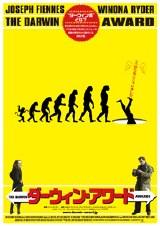 映画『ダーウィン・アワード』12月1日(土)より全国ロードショー