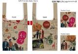 限定発売のため、15分で完売店が続出した「東京お散歩ルートートミニ」。写真は「ミスター・フレンドリー デイリーストア」のもの