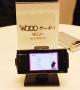 世界初の2.8インチワイドQVGA有機ELディスプレイを搭載した高画質のワンセグを追求した『Woooケータイ W53H』