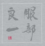 生誕100周年記念トリビュート・アルバム『服部良一』