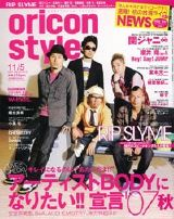 雑誌『oricon style』11/5号