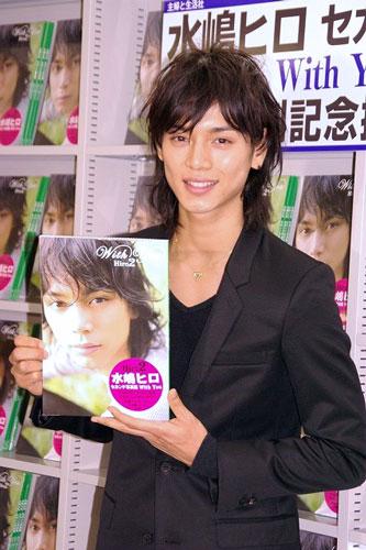 サムネイル 写真集『With You』の発売記念握手会を行った水嶋ヒロ